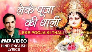 लेके पूजा की Leke Pooja Ki Thali High Quality Mp3 Suresh Wadkar Hindi English Lyrics Jai Maa Vaishnodevi