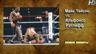 Майк Тайсон vs. Альфонсо Рэтлифф (лучшие моменты)|720p|50fps