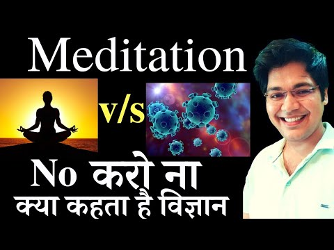 खुश खबरी,Meditation v/s No करो ना,क्या कहता है विज्ञान,by.drk