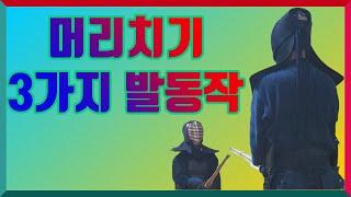 정칼쓰시는 5단 사범님과의 검도 연습