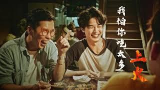 2019味丹青草茶冬瓜茶_不涼吃貨?烤驗義氣友篇