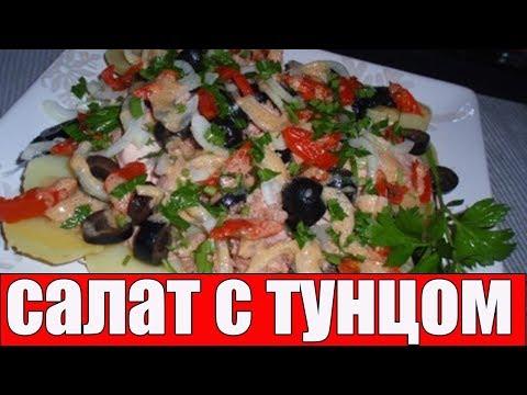 КАРТОФЕЛЬНЫЙ САЛАТ С ТУНЦОМ.Рецепты салатов.