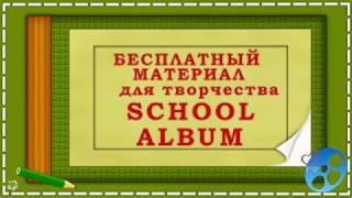ProShow Producer ШКОЛЬНЫЙ АЛЬБОМ SCHOOL ALBUM БЕСПЛАТНЫЙ МАТЕРИАЛ ДЛЯ ТВОРЧЕСТВА