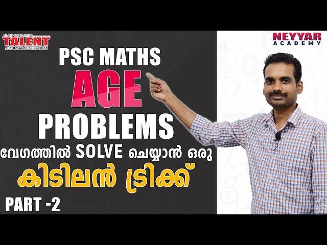 Kerala PSC MATHS - Age Problems - PART - 2 | Talent Academy