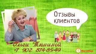 Отзыв клиентов АН Мегамир, Ольга Тюнина