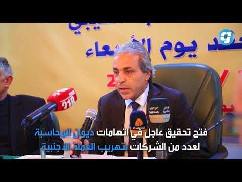 فيديو بوابة الوسط | «المركزي»: إجراء عاجل بعد اتهامات ديوان المحاسبة لشركات بـ«تهريب العملة»