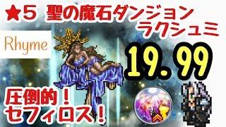 【FFRK】★5 聖の魔石 ラクシュミ  19.99 FINAL FANTASY Record Keeper