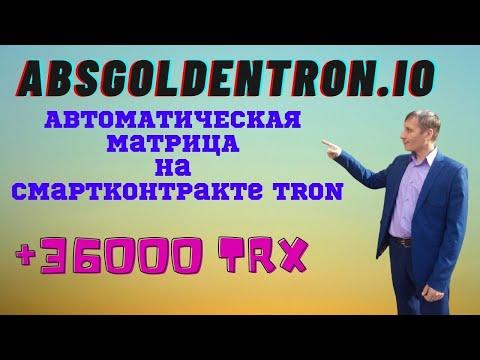 Как заработать деньги с GOLDENTRON Матрица на смартконтракте TRX  #GoldenTron #GoldenTronPioneer