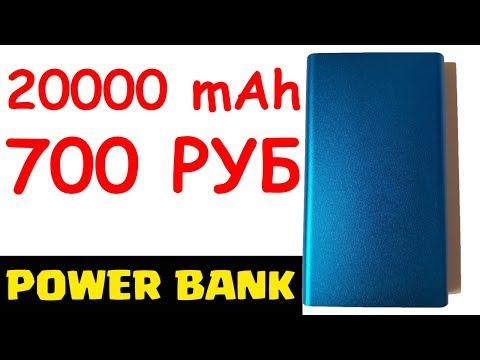 Power Bank на 20000 mAh за 700 РУБ 🔥