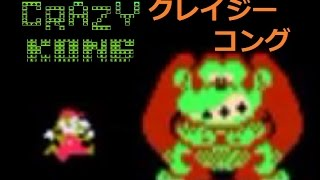 Crazy Kong  クレイジーコング 1面ワープ Retro Game