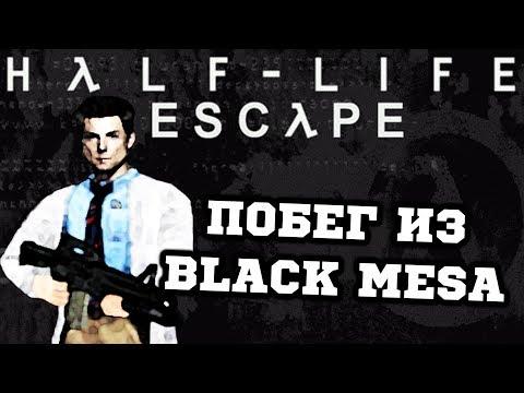 Побег из Black Mesa - ESCAPE - Half-Life Моды