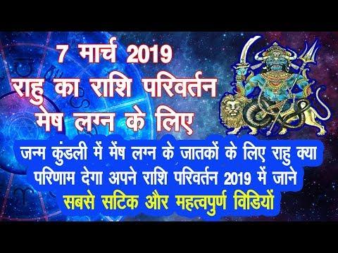 मेष लग्न के लिए राहु का राशि परिवर्तन 7 मार्च 2019 के प्रभाव | Rahu Ketu Transit 2019 for Aries