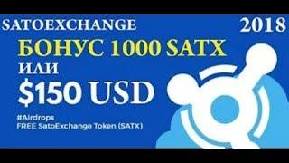 Новая Криптовалютная Биржа дарит 1000 монет = 150$ !