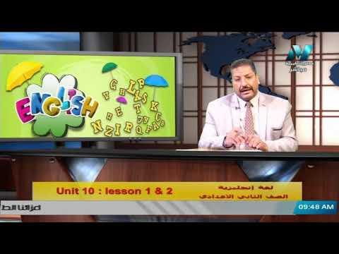 لغة انجليزية للصف الثاني الاعدادي 2021 ( ترم 2 ) الحلقة 6 –  Unit 10 : lesson  1 & 2