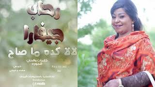 رحاب جيفارا - لالا كده ما صح || New 2019 || اغاني سودانية 2019