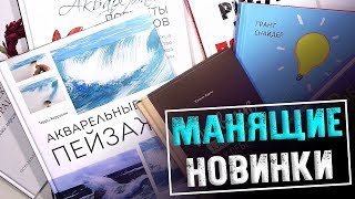 КНИЖНЫЕ НОВИНКИ 2018 | Мечта, а не книги! | YulyaBullet