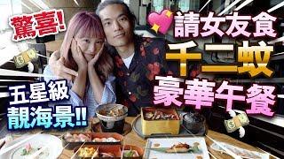 【驚喜】請女友食千二蚊豪華午餐!五星級靚海景!