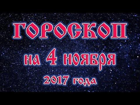 Гороскоп надежда 2016