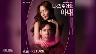 【韓劇】《我的危險妻子》原聲帶 OST (Part 1-Part 5 不斷更新)