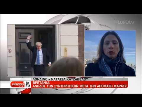 Βρετανία: Άνοδος των Συντηρητικών μετά την απόφαση Φάρατζ | 13/11/2019 | ΕΡΤ