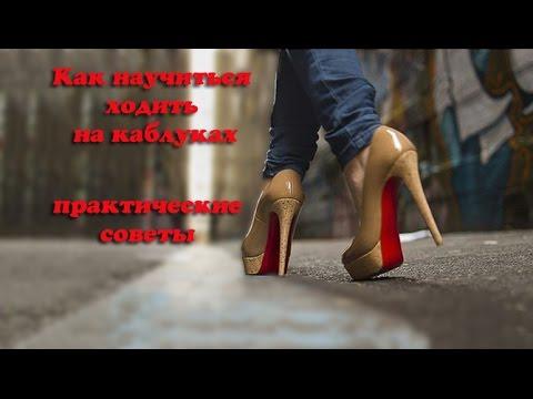 Не хитрые правила, что бы научиться ходить на каблуках