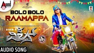 THE VILLAIN | Bolo Bolo Raamappa | Audio Song | Dr.ShivarajKumar | Sudeepa | Amy Jackson | AJ
