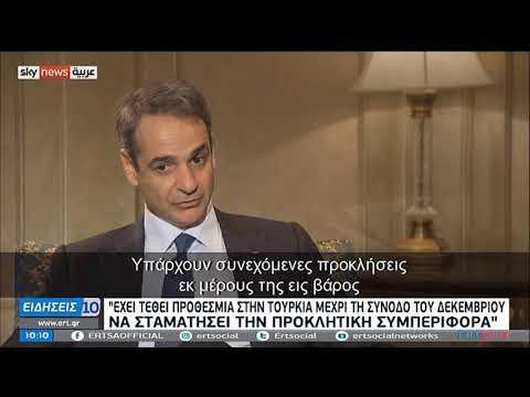 Κ.Μητσοτάκης | Δυο οι επιλογές της Τουρκίας : Συνεργασία ή όξυνση Τουρκίας – Ε.Ε | 19/11/2020 | ΕΡΤ