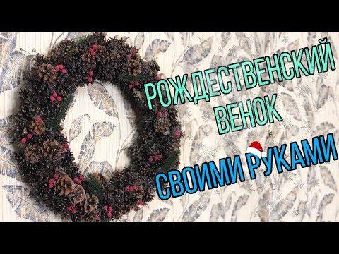 DIY CHRISTMAS WREATHS || РОЖДЕСТВЕНСКИЙ ВЕНОК СВОИМИ РУКАМИ