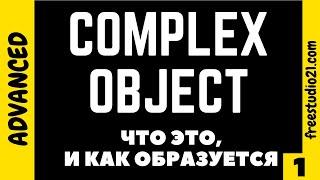 Что такое COMPLEX OBJECT / сложное дополнение