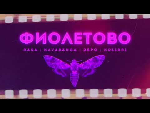 RASA, Kavabanga Depo Kolibri  - Фиолетово (ПРЕМЬЕРА)