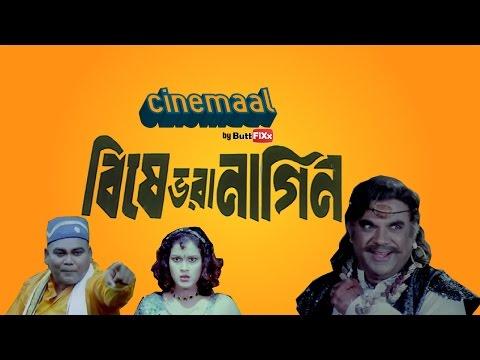 Download Cinemaal - Ep03 - Bishe Bhora Nagin HD Mp4 3GP Video and MP3