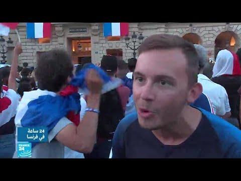 العرب اليوم - شاهد: مشجعو فرنسا يشعرون بخيبة أمل