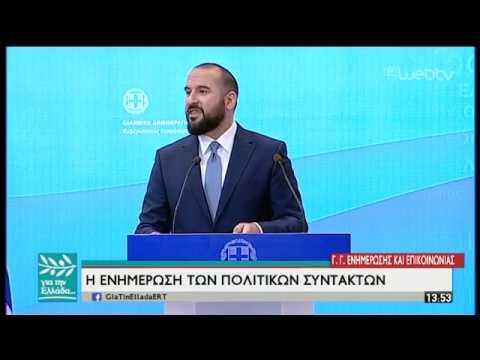 Τζανακόπουλος: Κλείνει ο κύκλος της καταστροφολογίας για την ελληνική οικονομία | 09/04/19 | ΕΡΤ