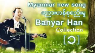 ဗညားဟန္စုစည္းမႈ - Banyar Han Collection ၁ [ ဗညားဟန္ 2017 New Song ] [Official Audio]