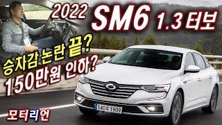 [모터리언] 150만원 인하? 2022 르노삼성 SM6 TCe 260 시승기 Renault-Samsung SM6 1.3 Turbo