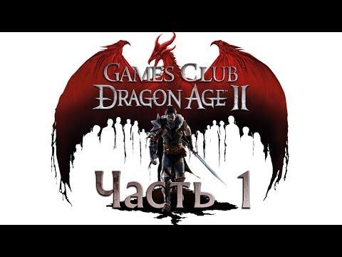Прохождение игры Dragon Age 2 часть 1