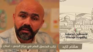انتماء 2020: هشام كايد – نائب المنسق العام في مركز الجنى – لبنان
