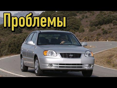 Хюндай Акцент 2 слабые места   Недостатки и болячки б/у Hyundai Accent II