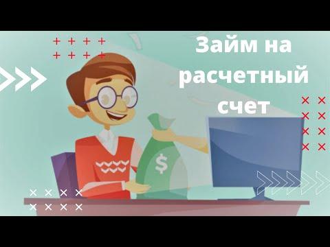 Займ на расчетный счет онлайн без привязки карты