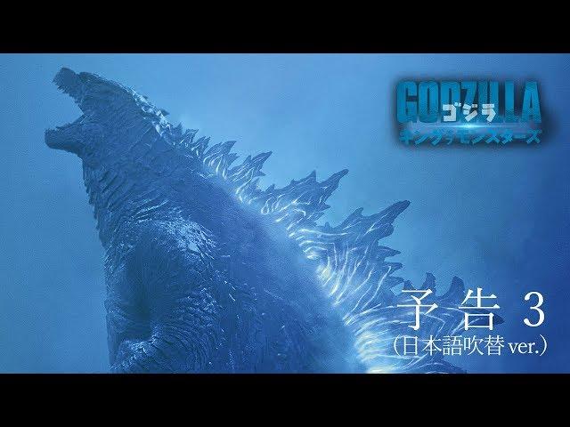 Toho Godzilla KOTM Trailer 2
