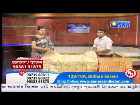 BANARASI NIKETAN Ctvn Programme On Sep 28, 2018 At 4:30 PM