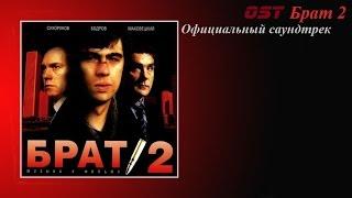 """Официальный саундрек к фильму """"Брат 2"""""""