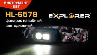 Фонарик налобный светодиодный с сенсором движения HL-6578 , серия «EXPLORER»