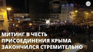 Выборы-2018 закончились митингом в честь присоединения Крыма