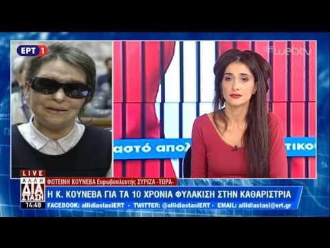 Η Κωνσταντίνα Κούνεβα στην «Άλλη Διάσταση» | 23/11/18 | ΕΡΤ
