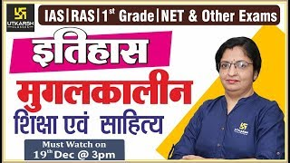 Mughal Education And Literature   History   For IAS, RAS, 1st Grd. & All Exam   By Sheetal Maam