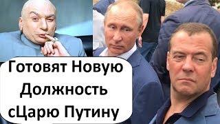 НОВАЯ ДОЛЖНОСТЬ ПУТИНА! Россиян начали готовить к изменению Конституции