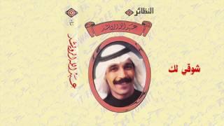 اغاني حصرية عبدالله الرويشد - شوقي لك تحميل MP3