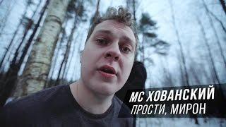 МС Хованский «Прости меня, Оксимирон» фото