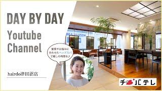 hairdo 津田沼店
